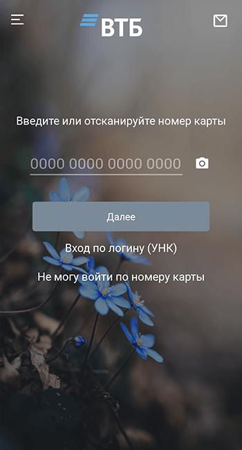 Вход по номеру карты в ВТБ-Онлайн для Android