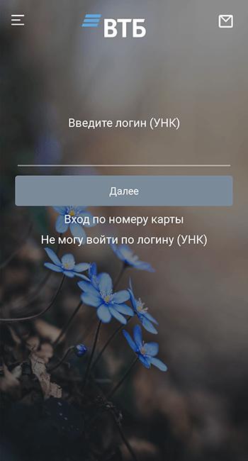 Вход по уникальному личному номеру в ВТБ-Онлайн для Андроид