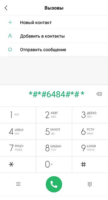 Вход в инженерное меню Андроид