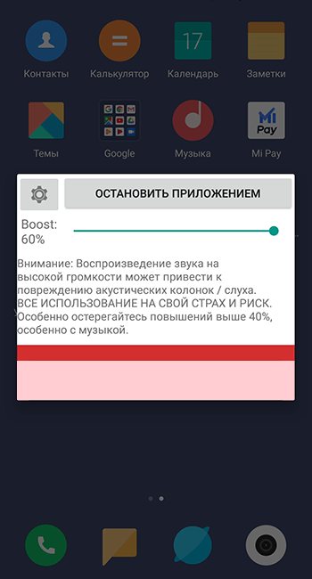 Volume Booster GOODEV для Android