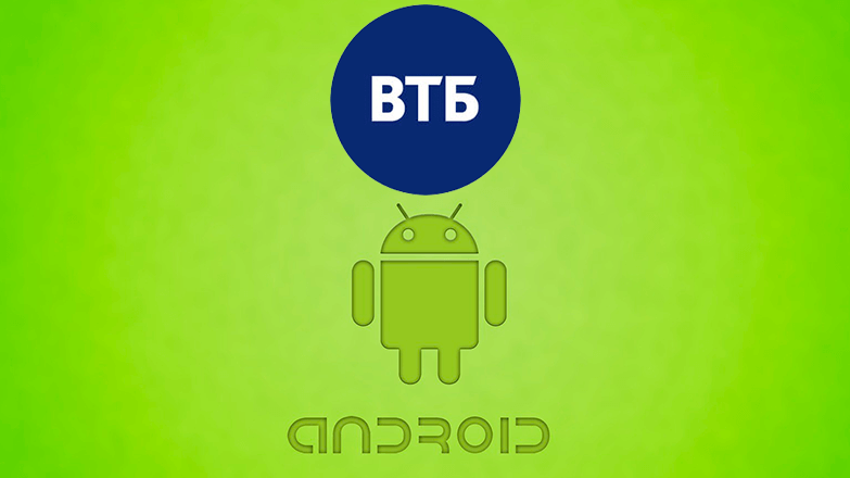 ВТБ-Онлайн для Андроид