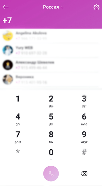 Звонки по контактам в Скайпе для Андроид