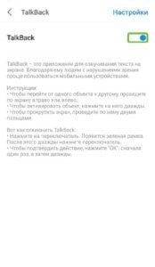 Кнопка отключения приложения
