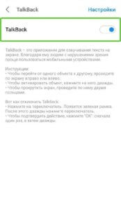Приложение TalkBack
