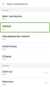TalkBack во вкладке Специальные возможности