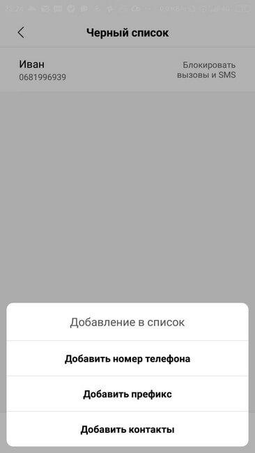 Антиспам добавление номера в черный список