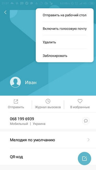 Два варианта блокировки номера из контактов