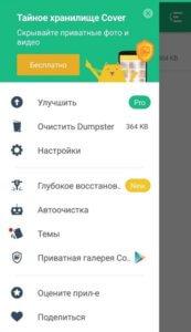 Меню Корзина Dumpster