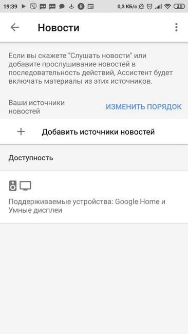 Настройка Новости