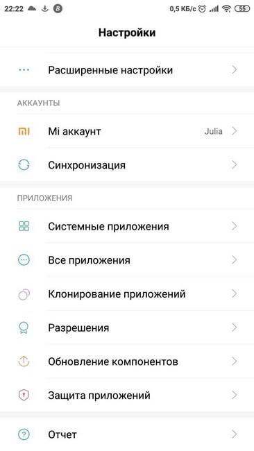Настройки Системные приложения