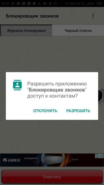 Разрешения доступа к контактам