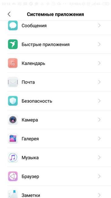 Системное приложение Безопасность