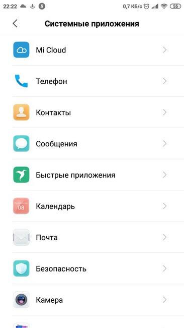 Системные приложения Сообщения