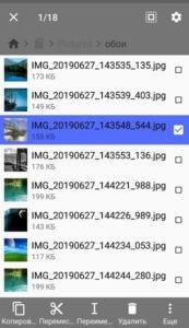 Удаление файла через файловый менеджер