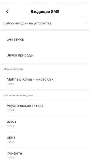 Выбор мелодии для смс
