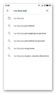 Поиск браузера в магазине