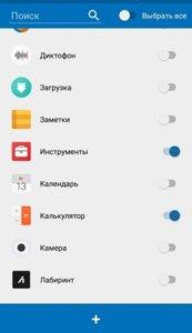 Приложения выбраны
