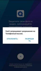 Разрешение на доступ к телефонным вызовам