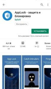 Страница Smart AppLock в Play Market