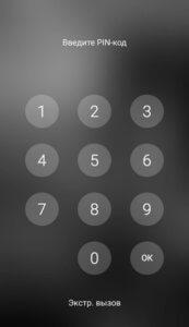 Установленный PIN-код