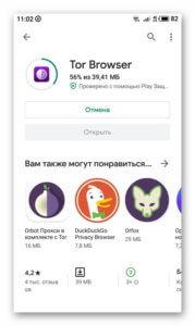 Загрузка браузера