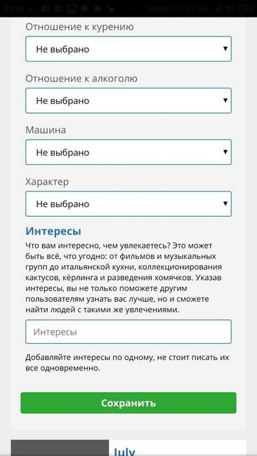 Анкета интересы