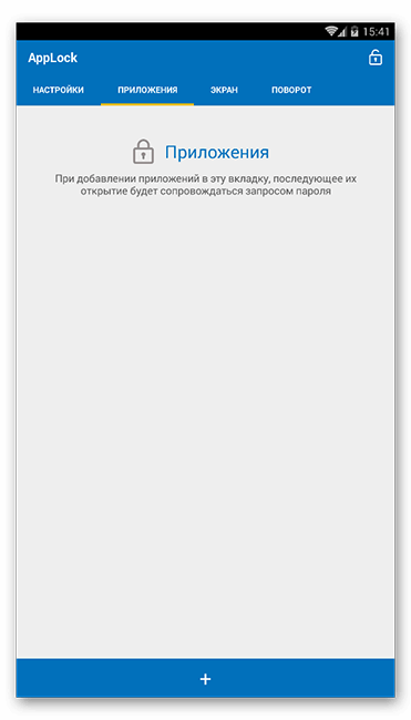 Блокировка приложений в AppLock для Андроид