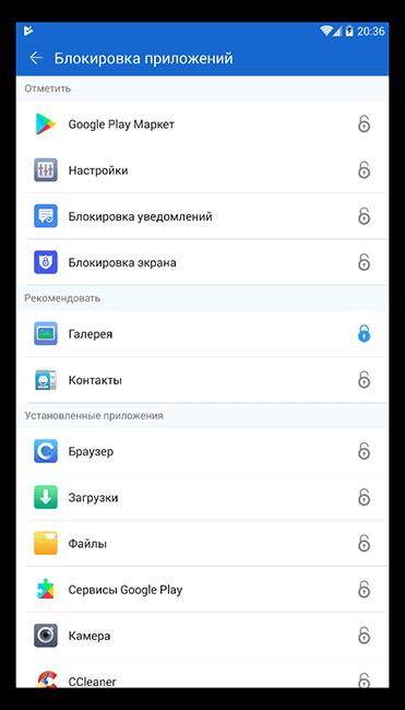 Блокировка приложений в LOCKit для Android