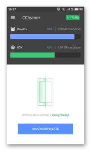 CCleaner кнопка Анализировать