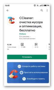 CCleaner на Google Play