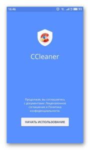 CCleaner начало использования программы