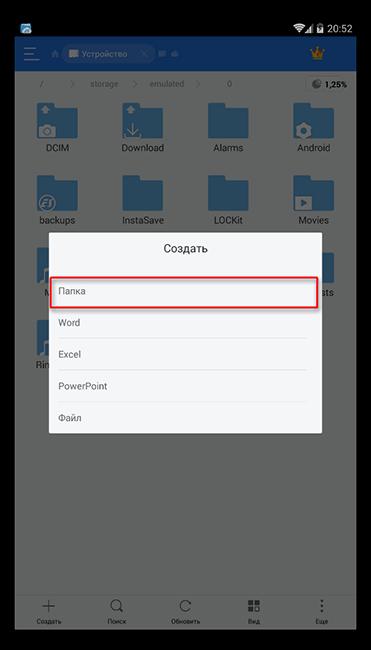Добавление новой папки в ES Проводник для Android