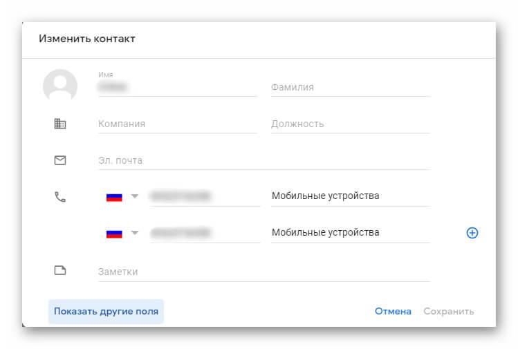 Дополнительная информация о контакте при сохранении в Google Аккаунте