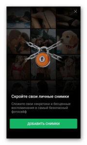 Функция фотосейф для защиты фотографий и видеозаписей