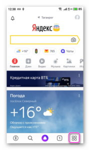 Главная страница Яндекс.Браузера, кнопка Меню