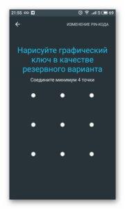 Графический ключ для доступа к приложениям