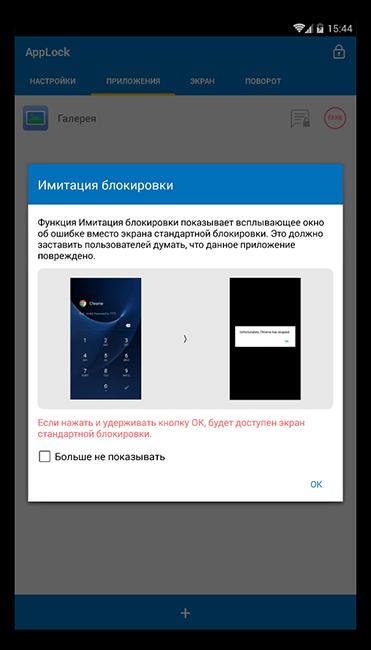Имитация блокировки в AppLock для Android