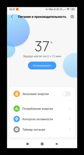 Информация о батарее на устройстве Андроид