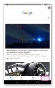 Интерфейс приложения Google