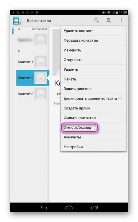 Кнопка Импорт-Экспорт
