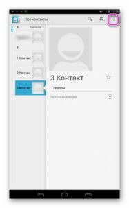 Кнопка меню и контакты в памяти мобильного устройства