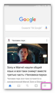 Кнопка Меню на главной странице приложения