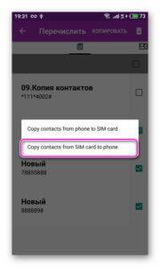 Копирование контактов на телефон