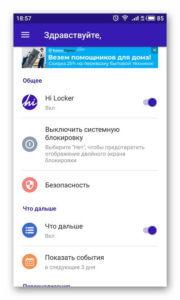Начальная страница приложения