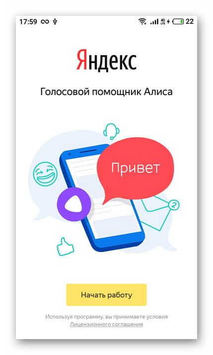 Начало работы Яндекс.Браузер