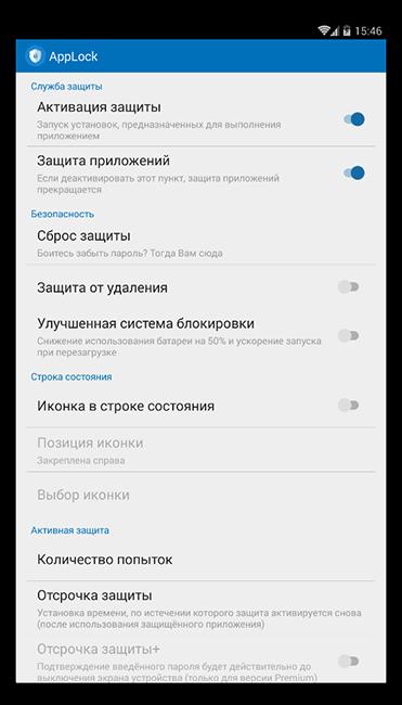 Настройки AppLock для Android