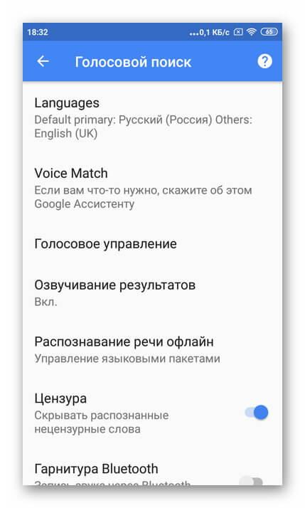 Настройки голосового поиска