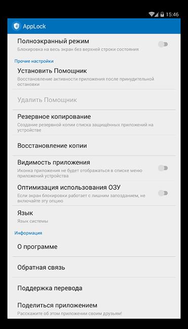 Настройки приложения AppLock для Андроид