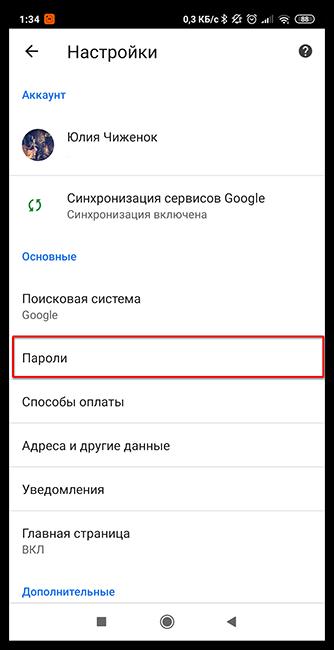 Настройки приложения Google Chrome для Android