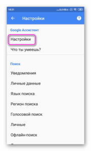 Настройки в Google Ассистент